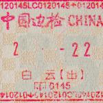China consulate London stamp